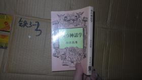 本の神话学 日文原版·