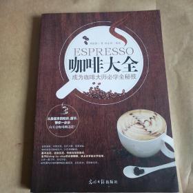 咖啡大全:成为咖啡大师必学全秘技.