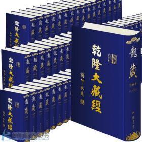 龙藏居士普及版乾隆大藏经全99册中国书店正版宗教佛教图书