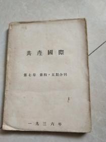 共产国际 第七卷 第四,五期合刊(1936年)