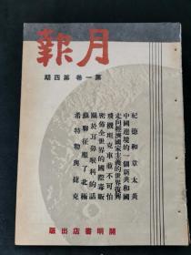 民国期刊《月报》1937年,第一卷第四期,内带一本月报卷四期附刊《科学写真》抗战题材,内容丰富