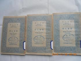 31855万有文库《营养化学》(上中下)民国24年初版,馆藏