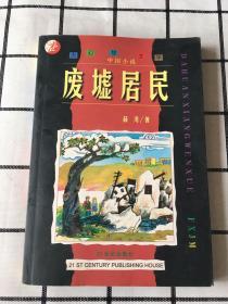 废墟居民:大幻想文学--中国小说