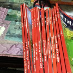 中国国家地理 2015年1.2.3.4.5.6.7.8.9.11.12期(共11本合售)