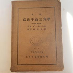 葛氏平面三角学 民国教科书
