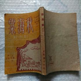 秋海棠剧本 民国35年