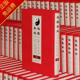 道藏集成-第一辑(正统道藏与万历续道藏)全108册国图社正版