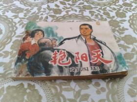 艳阳天(第四集)