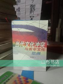 当代文化冲突与青年文化思潮【一版一印、仅5000册】