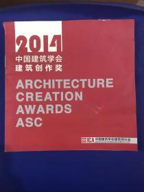 中国建筑学会建筑创作奖