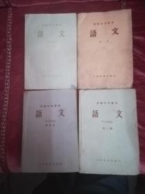 初级中学课本.语文. 第一册.第二册.第三册.第四册 4本合售 1958年至1959年  五十年代老古董