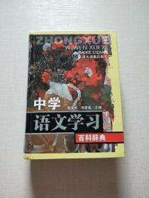 中学语文学习百科辞典(精装)