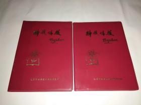 科技情报日记本(工作日记两本合售)