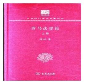 罗马法原论(全两册)     9E14d