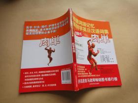 根据词源记忆解剖学英日汉语词集   肉单