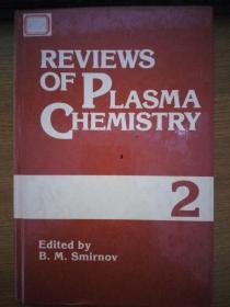 外文 REVIEWS OF PLASMA CHEMISTRY 第二册精装16开