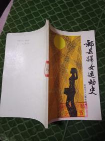 1987年《酃县妇女运动史》(新民主主义革命时期) 书9品如图