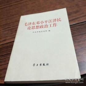 毛邓江论思想政治工作