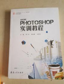 Photoshop实训教程