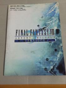 最终幻想VII再临之子 完全版(内附DVD)