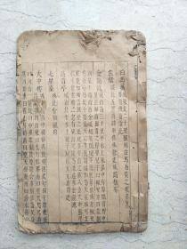雍正《临汾县志》卷五