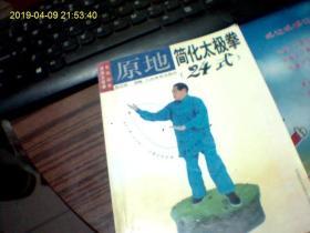 原地简化太极拳24式