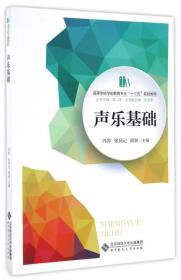 声乐基础冯羿张同记阎妍北京师范大学出版社9787303215249