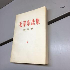 毛泽东选集第五卷77年 北京一版一印
