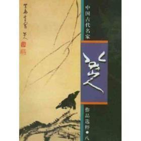中国古代名家作品选粹:八大山人