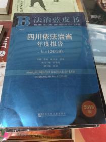 法治蓝皮书:四川依法治省年度报告NO.4(2018)