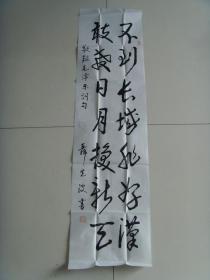 聂先波:书法:不到长城非好汉(带信封)(湖南省岳阳市名家)