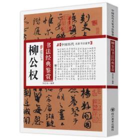 中国历代名家书法鉴赏:柳公权书法经典鉴赏