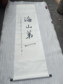 泉州市书法家协会主席陈怀晔写的纪念金门建县一百周年的″海山第一
