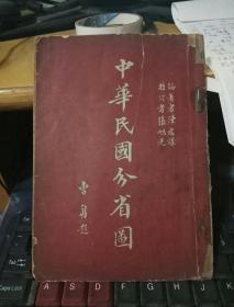 中华民国分省图