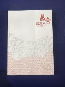 长宁议政录 (2012-2016)