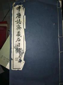 千唐志斋藏石目录    线装本   宣纸     民国书