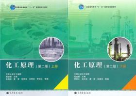 化工原理 第二版第2版 上下册 天津大学 柴诚敬 高等教育出版社 一套2本 上9787040297348下9787040297355
