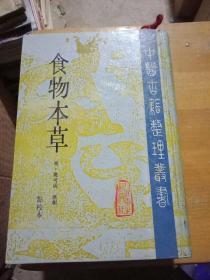 食物本草,点校本,中医古籍整理丛书,精装一厚册