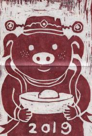 著名当代艺术家、中国当代美术研究院油画院院长 沈敬东2019年贺年限量木刻板画《发财猪》一幅(编号:AP;尺寸:34*23cm)  HXTX105547