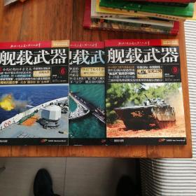 舰载武器(2013.12。2015.6.9.)