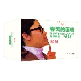 春天的画卷:纪念改革开放40年连环画集:春风(全10册)