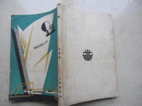 新文學  代友售  民國二十一年八月再版 《  路  》 茅盾著   封面漂亮 品好   光華書局發行