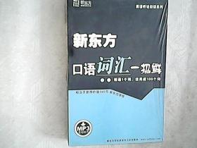 新东方口语词汇一招鲜 T002