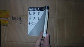 批评とポストモダン 日文原版