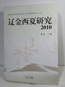 考古 辽金西夏研究2010