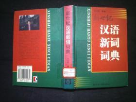 新世纪汉语新词词典 现货馆藏书