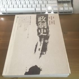 中国政制史(修订版)