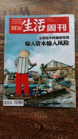 三联生活周刊2008年第22期(全球化中的越南处境)