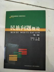 民族问题概论(第三版)