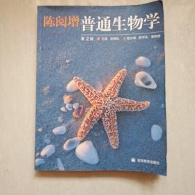 陈阅增普通生物学 (第二版)
